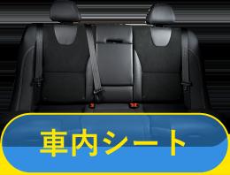 車内シート