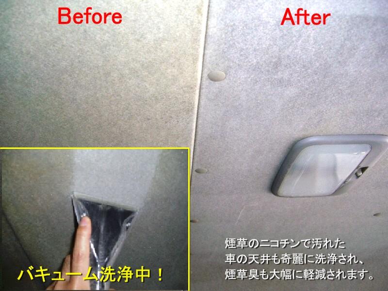 車内洗浄施工前、施工後