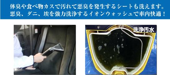 車内、シートの洗浄施工