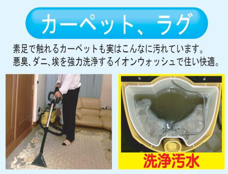 新サービス!マットレス、シート洗浄施工『イオンウォッシュ』を追加しました。